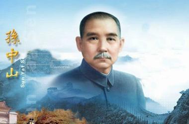 Nhà lãnh đạo Tôn trung Sơn